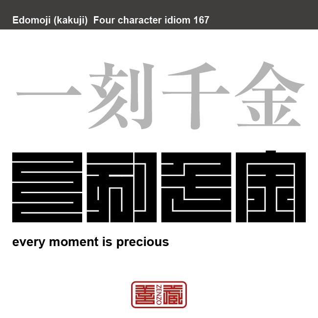 一刻千金 いっこくせんきん ひとときが千金にも相当する意。時間の貴重なことのたとえ 有名なことわざや四字熟語の漢字を角字で表現してみました。熟語の意味も簡単に解説しています。