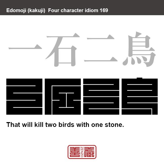 一石二鳥 いっせきにちょう 一つの行為や苦労で、二つの目的を同時に果たすたとえ。 有名なことわざや四字熟語の漢字を角字で表現してみました。熟語の意味も簡単に解説しています。