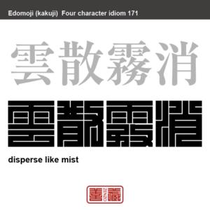 雲散霧消 うんさんむしょう 雲や霧が消えるように、物事が一度にあっさり消えてなくなること。 有名なことわざや四字熟語の漢字を角字で表現してみました。熟語の意味も簡単に解説しています。