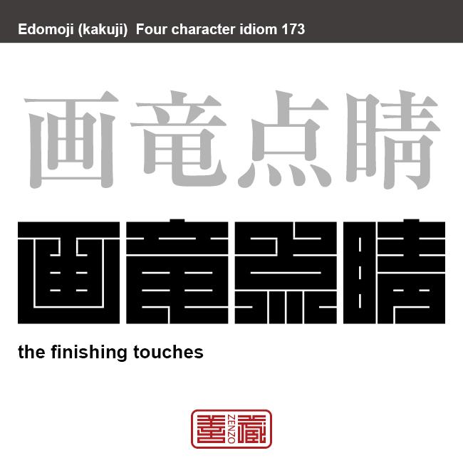 画竜点睛 がりょうてんせい 事を完成するために最後に加える大切な仕上げ。 有名なことわざや四字熟語の漢字を角字で表現してみました。熟語の意味も簡単に解説しています。