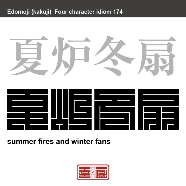 夏炉冬扇 かろとうせん 夏の火ばち、冬のおうぎ。時節に合っていない無用の物。 有名なことわざや四字熟語の漢字を角字で表現してみました。熟語の意味も簡単に解説しています。