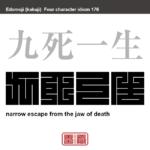 九死一生 きゅうしいっしょう ほとんど死を免れない危険な状況で、かろうじて助かること。 有名なことわざや四字熟語の漢字を角字で表現してみました。熟語の意味も簡単に解説しています。