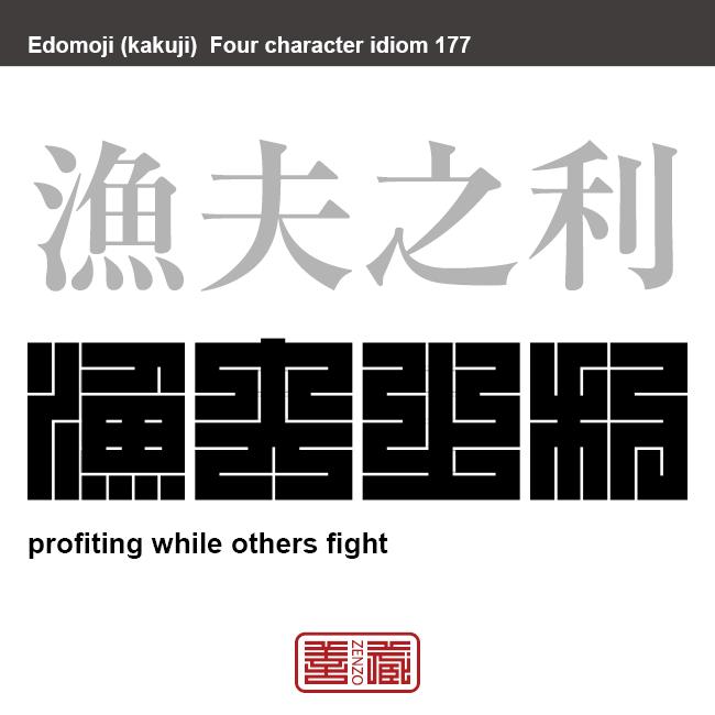 漁夫之利 ぎょふのり 両者が争っているすきに、第三者が骨を折らずにその利益を横取りするたとえ。 有名なことわざや四字熟語の漢字を角字で表現してみました。熟語の意味も簡単に解説しています。