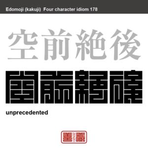 空前絶後 くうぜんぜつご 「それまでには例がなく、その後も例を見ない」という意味の故事成語。 有名なことわざや四字熟語の漢字を角字で表現してみました。熟語の意味も簡単に解説しています。