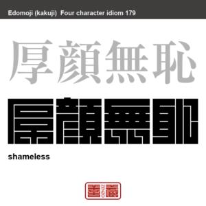 厚顔無恥 こうがんむち 図々しい者、厚かましく、恥知らずな者のこと。 有名なことわざや四字熟語の漢字を角字で表現してみました。熟語の意味も簡単に解説しています。