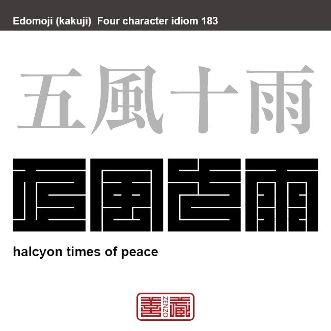 五風十雨 ごふうじゅうう 世の中が平穏無事であるたとえ。 有名なことわざや四字熟語の漢字を角字で表現してみました。熟語の意味も簡単に解説しています。