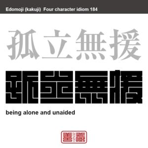 孤立無援 こりつむえん 仲間や味方がおらず、たった一人で助けてくれる人もいないさま。 有名なことわざや四字熟語の漢字を角字で表現してみました。熟語の意味も簡単に解説しています。