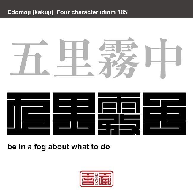 五里霧中 ごりむちゅう 有名なことわざや四字熟語の漢字を角字で表現してみました。熟語の意味も簡単に解説しています。