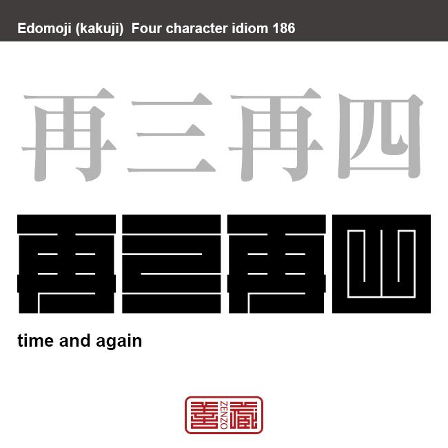 再三再四 さいさんさいし くり返して何度も。何度も何度も。たびたび。 有名なことわざや四字熟語の漢字を角字で表現してみました。熟語の意味も簡単に解説しています。