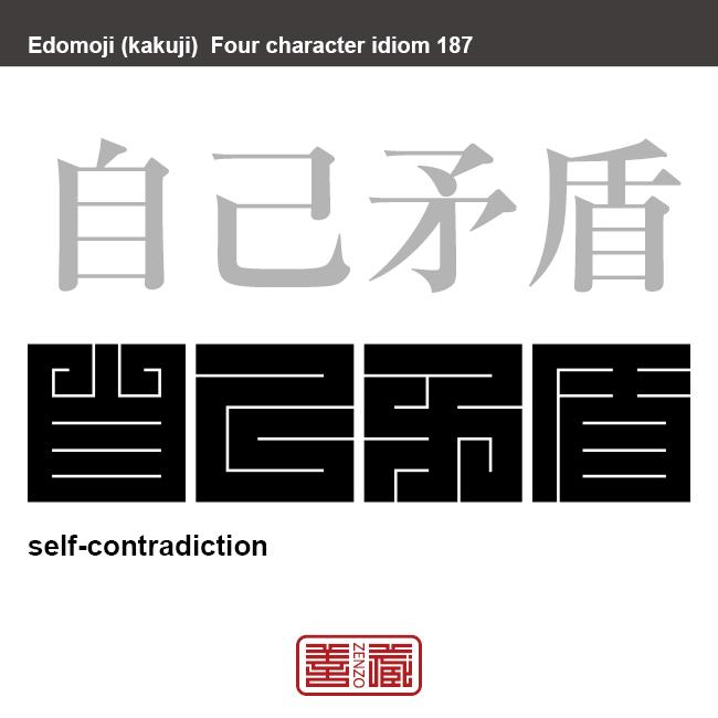 自己矛盾 じこむじゅん 自分自身の中で、論理や行動が食い違い、つじつまが合わなくなること。 有名なことわざや四字熟語の漢字を角字で表現してみました。熟語の意味も簡単に解説しています。