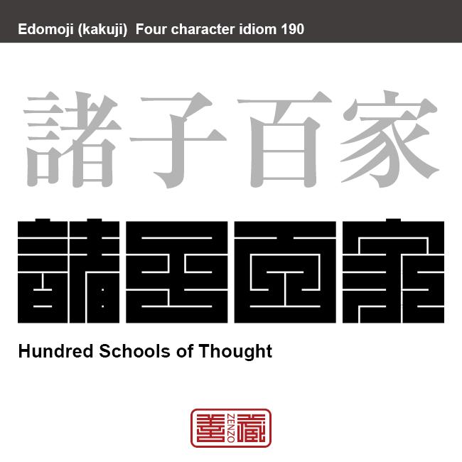 諸子百家 しょしひゃっか 中国の春秋戦国時代に現れた学者・学派の総称。 有名なことわざや四字熟語の漢字を角字で表現してみました。熟語の意味も簡単に解説しています。