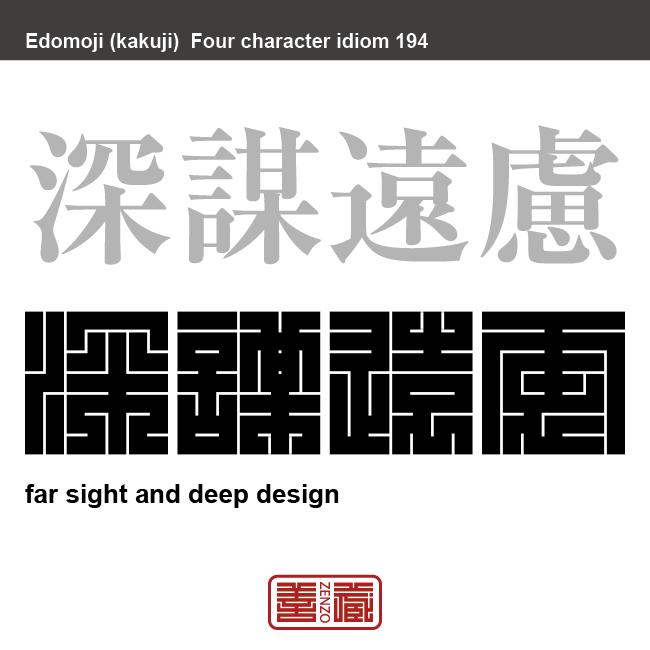 深謀遠慮 しんぼうえんりょ 遠い未来のことまで深く考えて計画を立てる計略。 有名なことわざや四字熟語の漢字を角字で表現してみました。熟語の意味も簡単に解説しています。