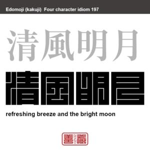 清風明月 せいふうめいげつ 明るい月と清らかな風の中のような、静かですがすがしいたたずまい。風雅な遊びのこと。 有名なことわざや四字熟語の漢字を角字で表現してみました。熟語の意味も簡単に解説しています。