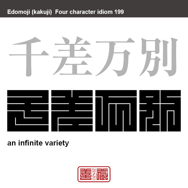千差万別 せんさばんべつ 差異・種別が非常に多く、同じでないこと。 有名なことわざや四字熟語の漢字を角字で表現してみました。熟語の意味も簡単に解説しています。
