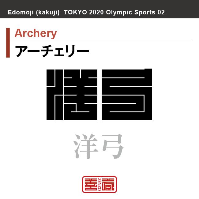 アーチェリー Archery 洋弓