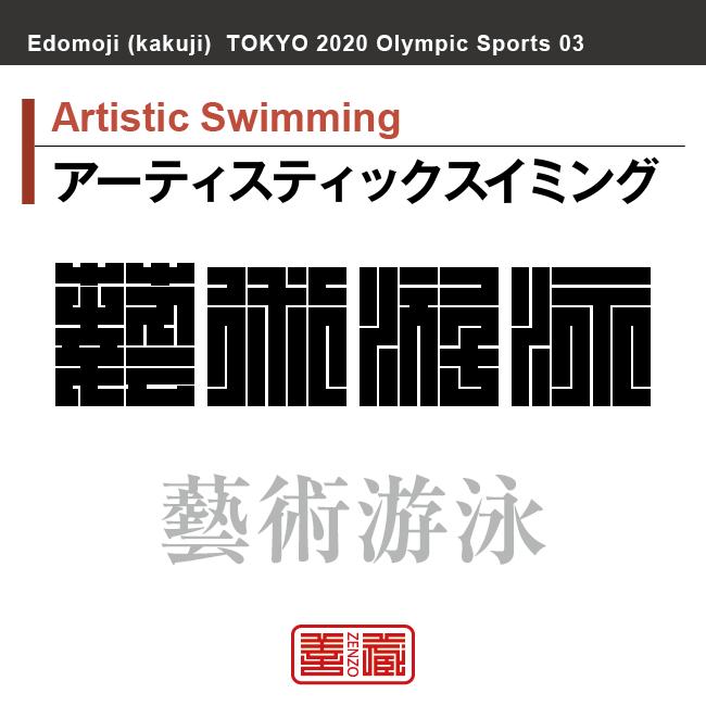 アーティスティックスイミング Artistic Swimming 藝術游泳