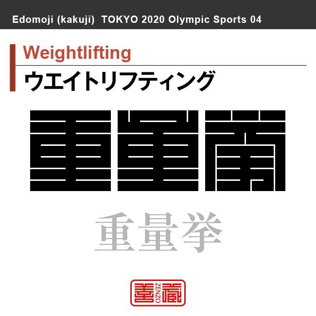 ウエイトリフティング Weightlifting 重量挙
