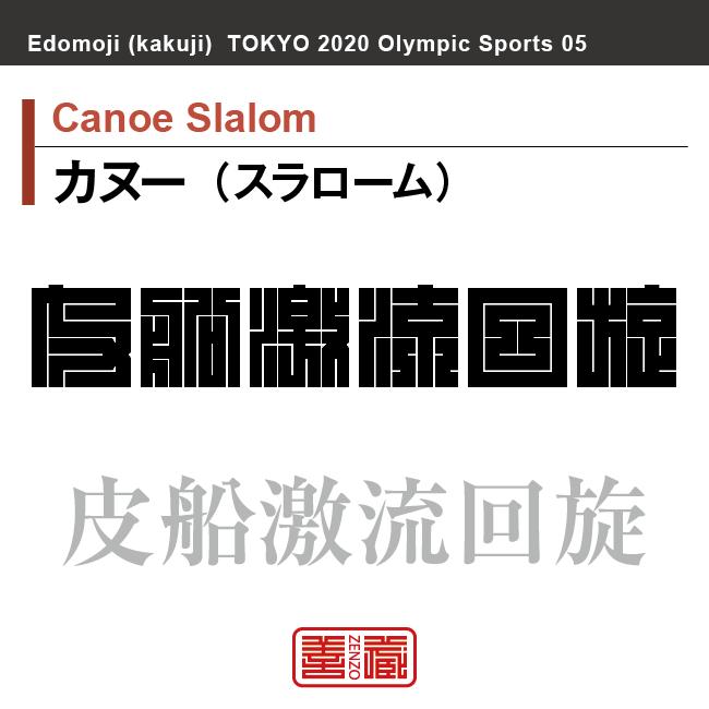 カヌー(スラローム) Canoe Slalom 皮船激流回旋
