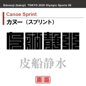 カヌー(スプリント) Canoe Sprint 皮船静水