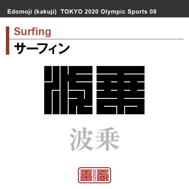 サーフィン Surfing 波乗
