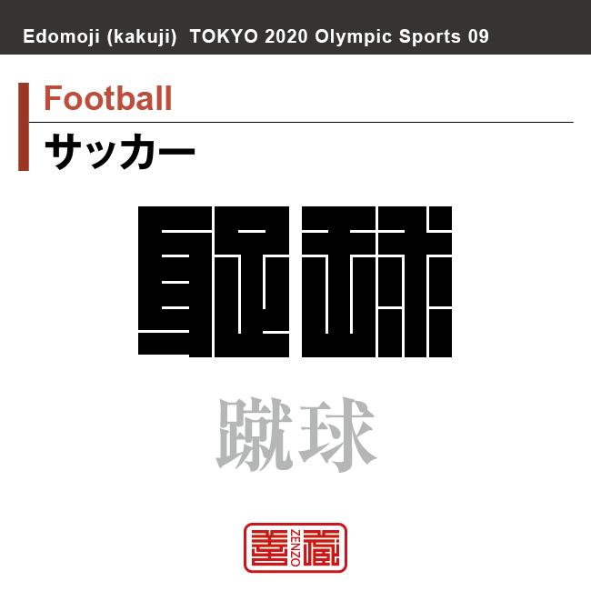 サッカー Football 蹴球