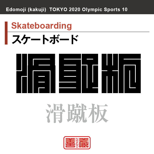 スケートボード Skateboarding 滑蹴板