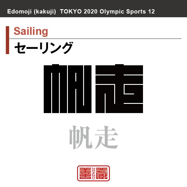 セーリング Sailing 帆走