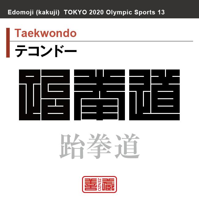 テコンドー Taekwondo 跆拳道