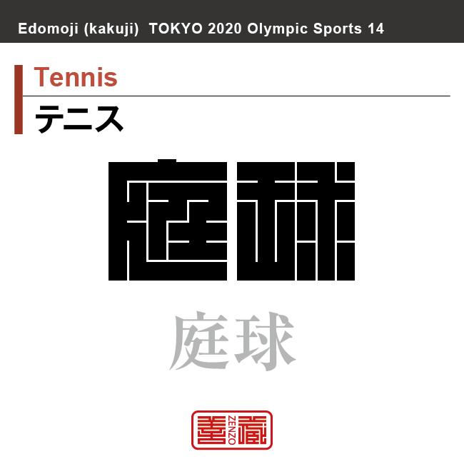 テニス Tennis 庭球