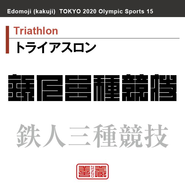 トライアスロン Triathlon 鉄人三種競技