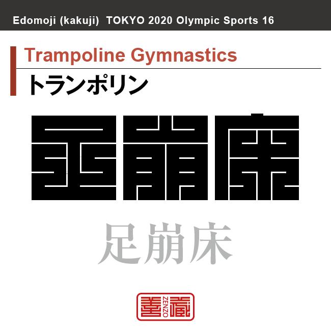 トランポリン Trampoline Gymnastics 足崩床