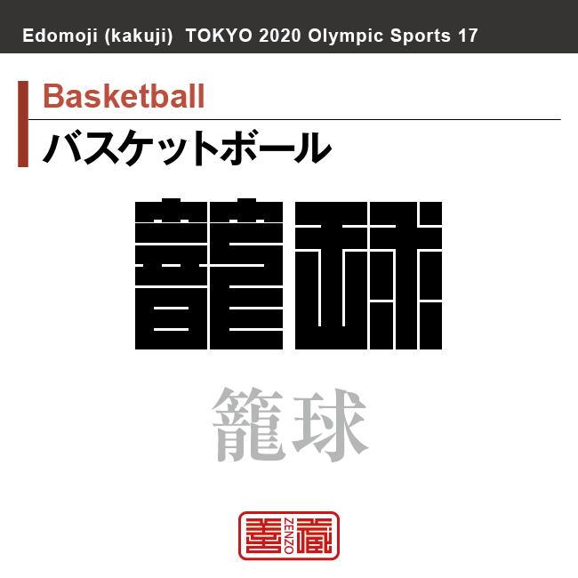 バスケットボール Basketball 籠球