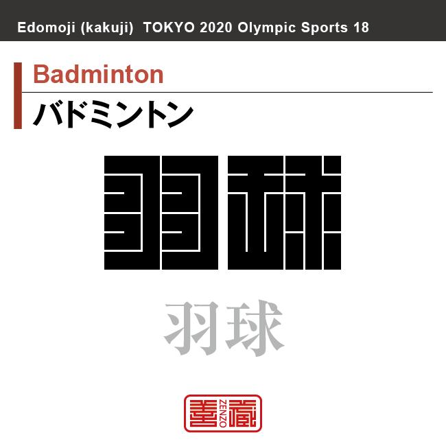 バドミントン Badminton 羽球