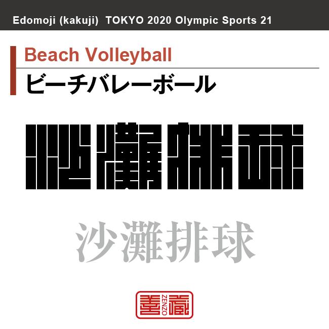 ビーチバレーボール Beach Volleyball 沙灘排球