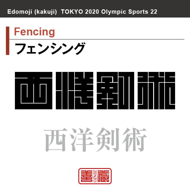 フェンシング Fencing 西洋剣術