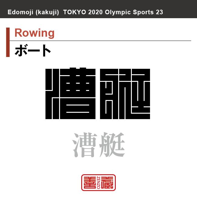 ボート Rowing 漕艇