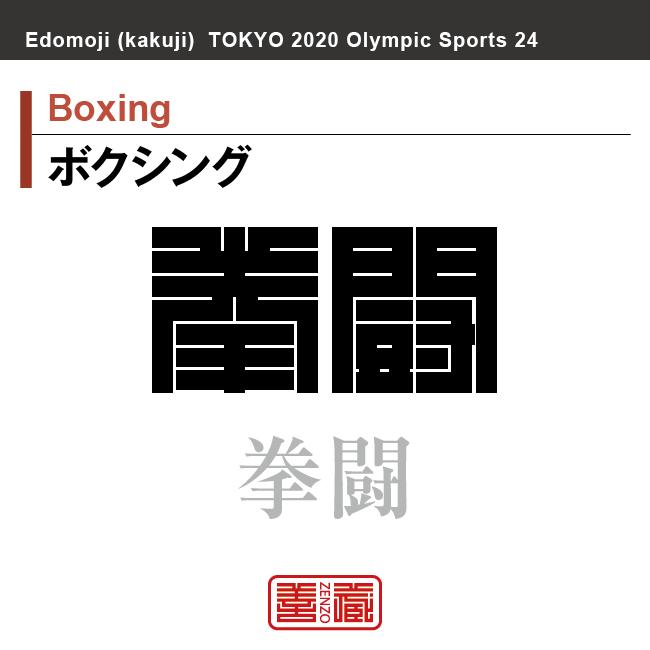 ボクシング Boxing 拳闘