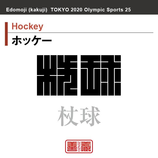 ホッケー Hockey 杖球