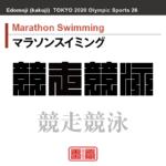 マラソンスイミング Marathon Swimming 競走競泳