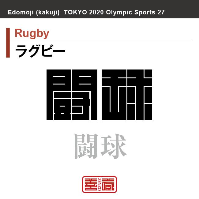 ラグビー Rugby 闘球