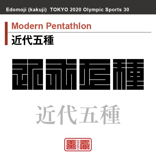 近代五種 Modern Pentathlon 近代五種