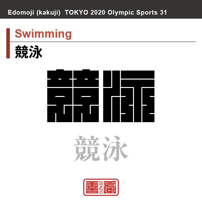競泳 Swimming 競泳