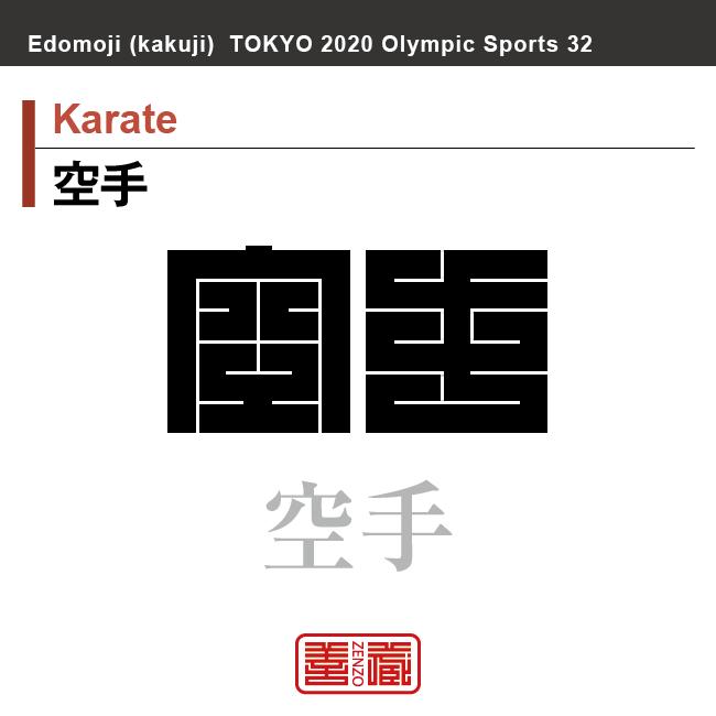 空手 Karate 空手