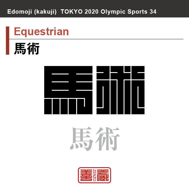 馬術 Equestrian 馬術
