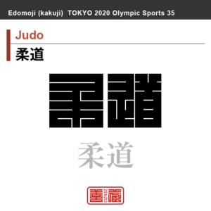 柔道 Judo 柔道