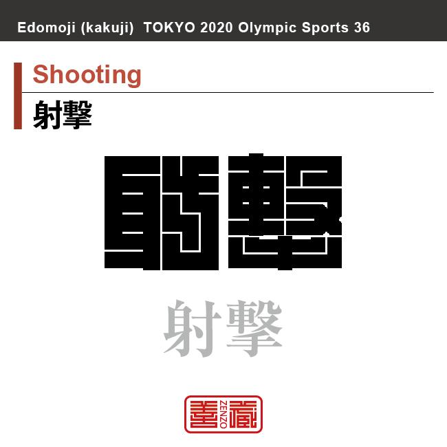 射撃 Shooting 射撃