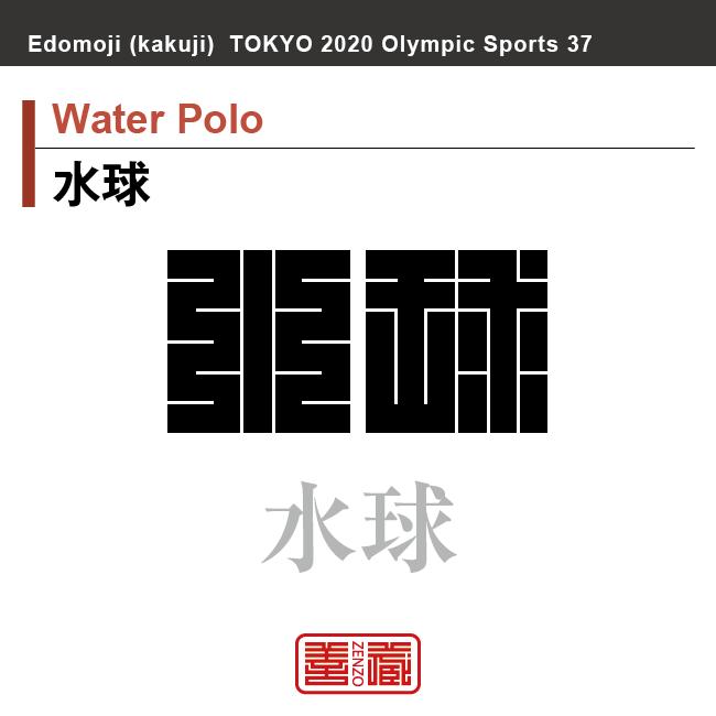 水球 Water Polo 水球