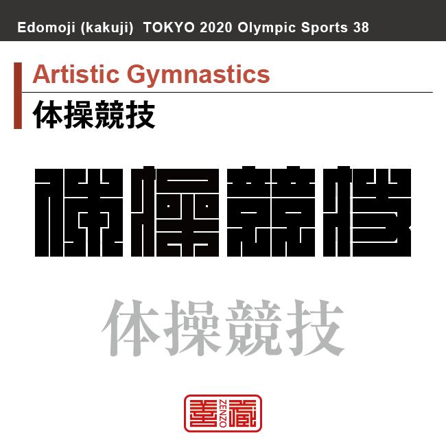 体操競技 Artistic Gymnastics 体操競技