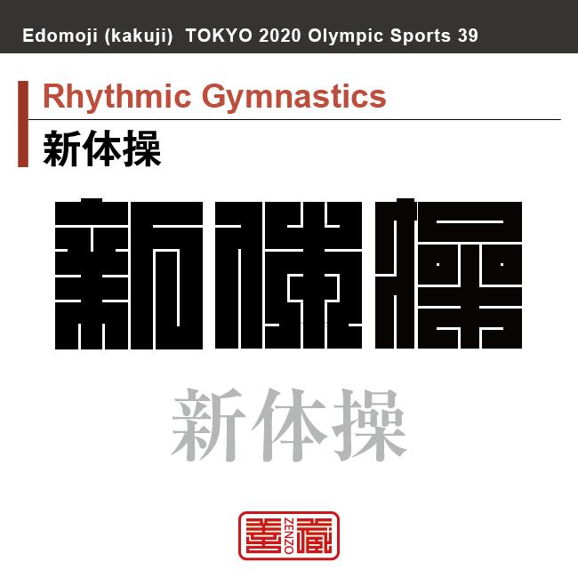 新体操 Rhythmic Gymnastics 新体操