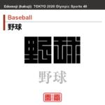 野球 Baseball 野球